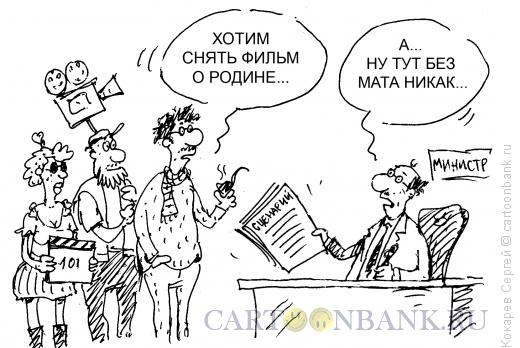 Карикатура: киномат, Кокарев Сергей