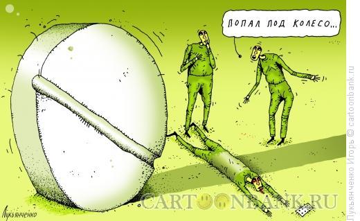 Карикатура: Колесо, Лукьянченко Игорь