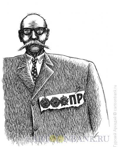 Карикатура: Орденоносец, Гурский Аркадий