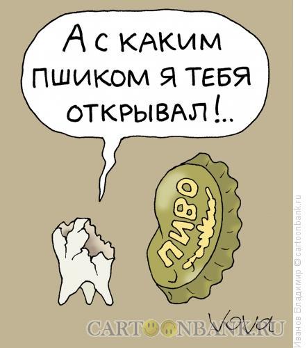 Карикатура: Зуб и пробка, Иванов Владимир