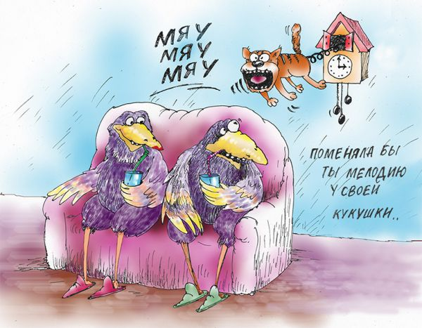 Карикатура: Кукушка, Сердюкова Алла