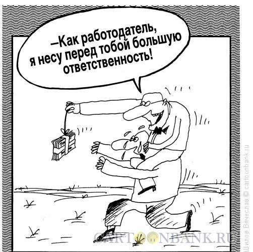 Карикатура: Ответственность, Шилов Вячеслав