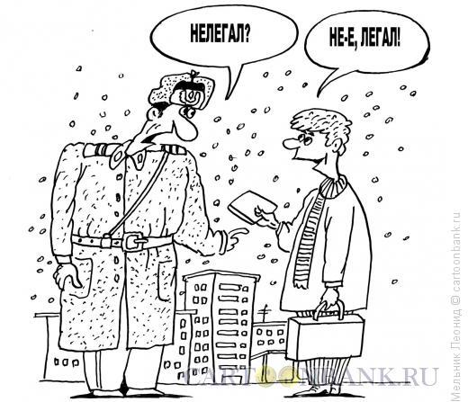 Карикатура: Проблема нелегалов, Мельник Леонид