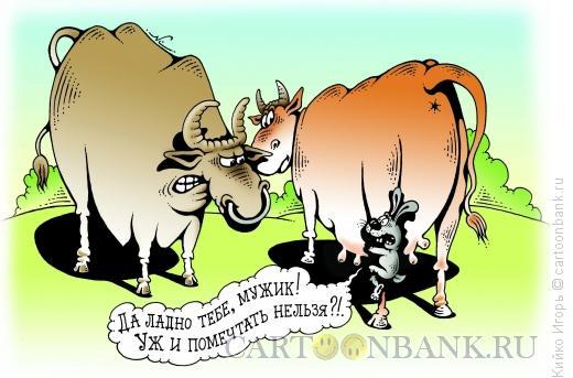http://www.anekdot.ru/i/caricatures/normal/15/6/5/mechtatel.jpg