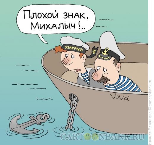 Карикатура: Якорь всплыл, Иванов Владимир