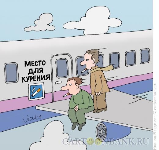 Карикатура: Место для курения, Иванов Владимир