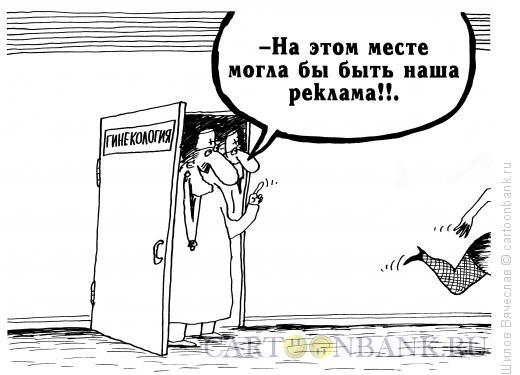 Карикатура: Веселые гинекологи, Шилов Вячеслав