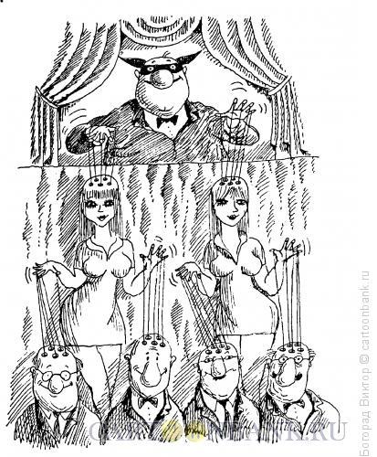 http://www.anekdot.ru/i/caricatures/normal/15/6/8/marionetki.jpg