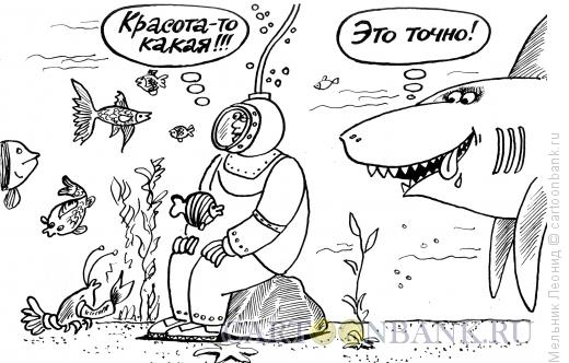 Карикатура: Обозревая подводный мир, Мельник Леонид