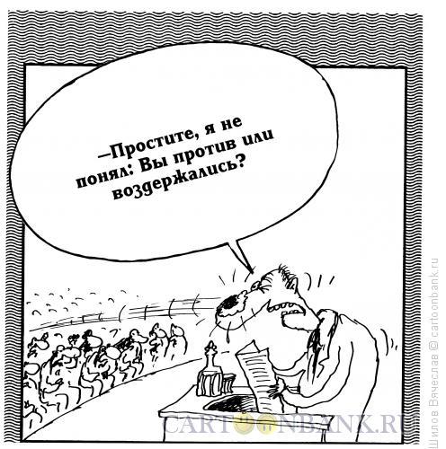 Карикатура: Яйцо, Шилов Вячеслав