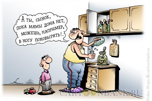 Карикатура: Без мамы, Кийко Игорь