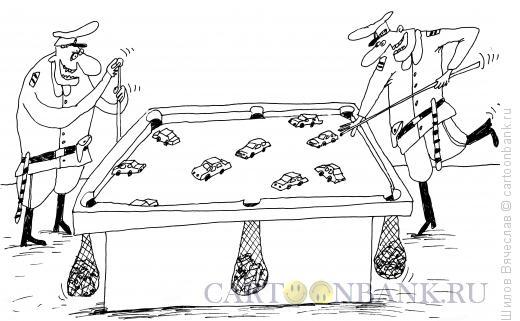 Карикатура: ГИБДД, Шилов Вячеслав