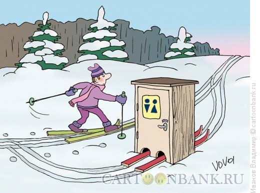 Карикатура: Туалет для лыжников, Иванов Владимир