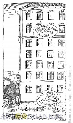 Карикатура: Квартира, Валиахметов Марат