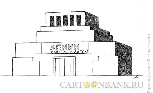 Карикатура: Мавзолей Ленина, Гурский Аркадий