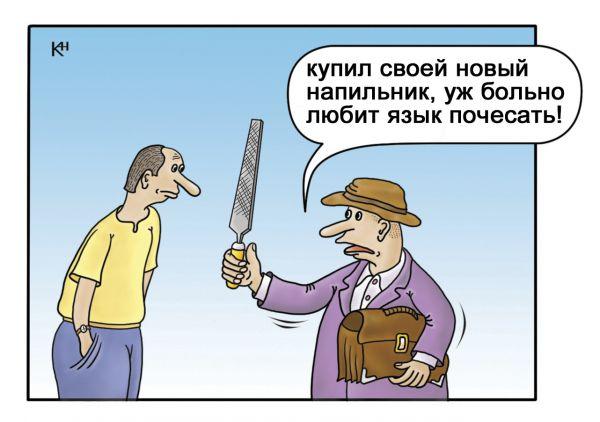 Карикатура: Напильник, Александр Кузнецов