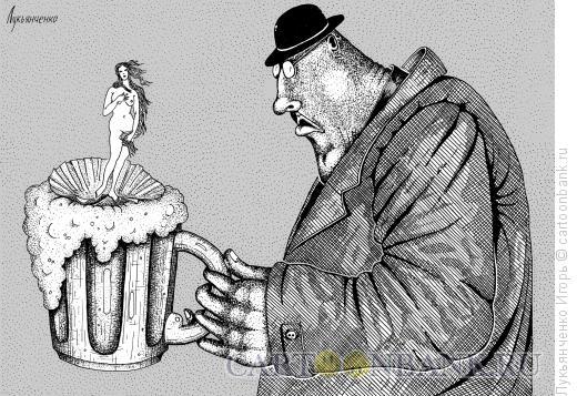 Карикатура: Рождение Венеры, Лукьянченко Игорь