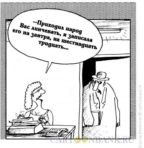 Карикатура: Суд линча, Шилов Вячеслав
