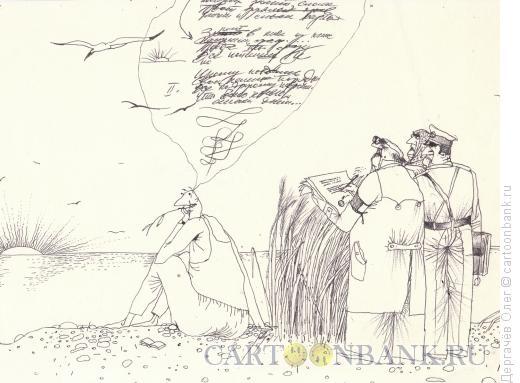Карикатура: Проза жизни, Дергачёв Олег