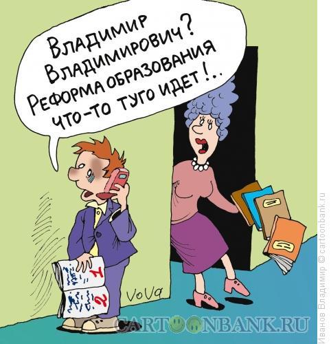 Карикатура: Реформа образования, Иванов Владимир