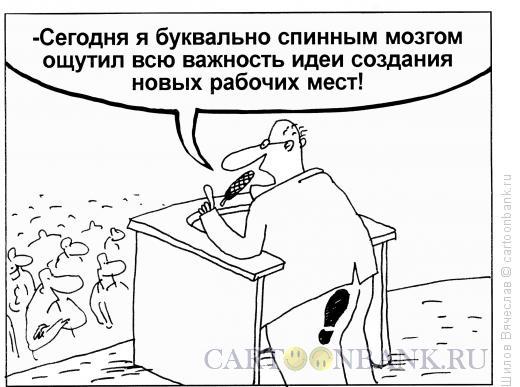 Карикатура: След на заднице, Шилов Вячеслав