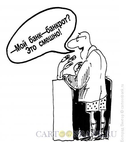 Карикатура: Смешно или нет?, Богорад Виктор