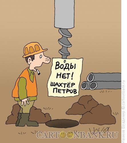 Карикатура: Воды нет, Иванов Владимир