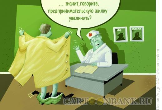 Карикатура: Жилка, Попов Андрей