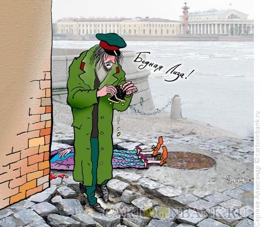 Карикатура: Бедная Лиза, Сергеев Александр
