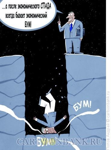 Карикатура: Экономический бум, Попов Андрей