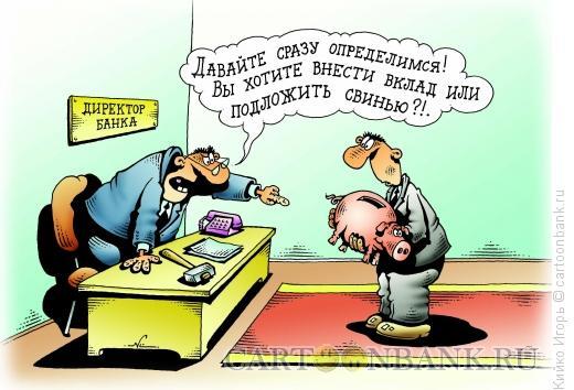 Карикатура: Вклад, Кийко Игорь