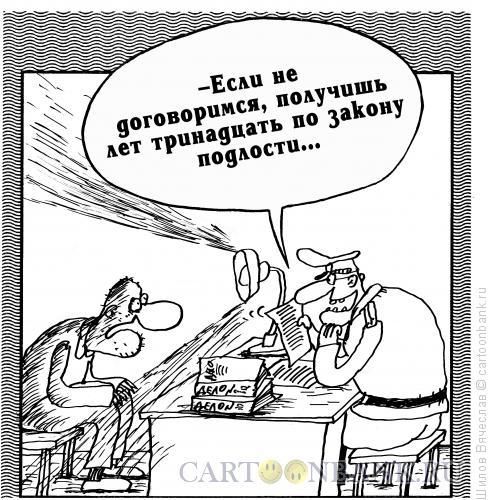 Карикатура: Закон подлости, Шилов Вячеслав