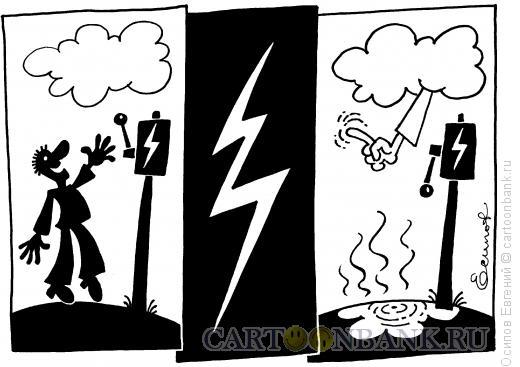 Карикатура: карающая молния, Осипов Евгений