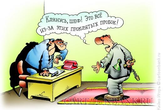Карикатура: Пробки, Кийко Игорь