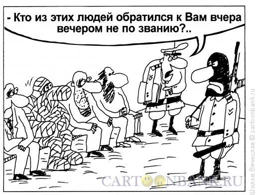 Карикатура: Нарушение субординации, Шилов Вячеслав