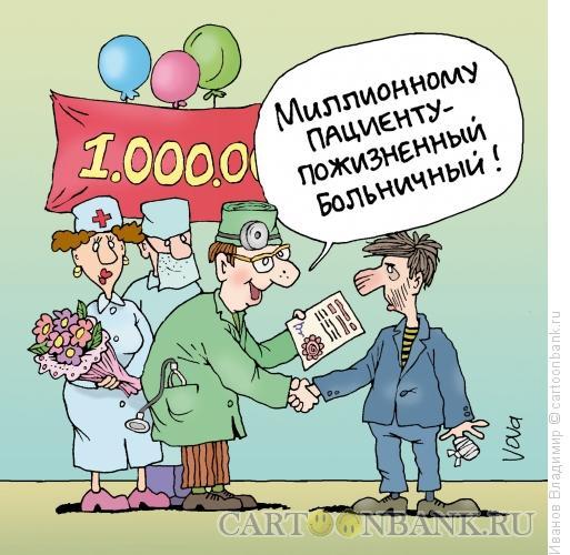 Карикатура: Пожизненный больничный, Иванов Владимир