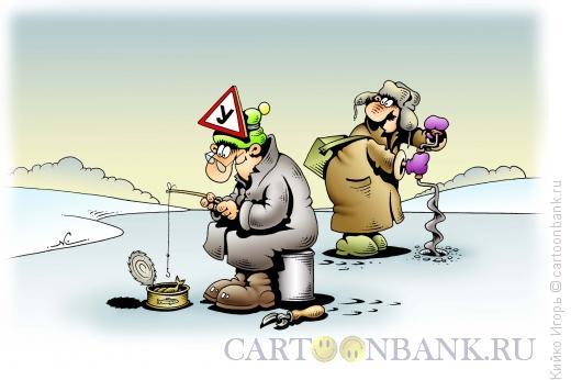 http://www.anekdot.ru/i/caricatures/normal/15/7/17/zimnyaya-rybalka.jpg