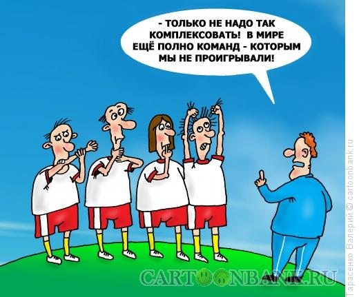 Карикатура: Комплекс, Тарасенко Валерий