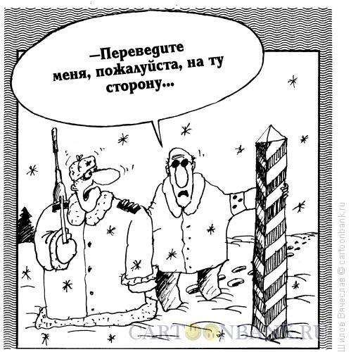 Карикатура: Слепой на границе, Шилов Вячеслав