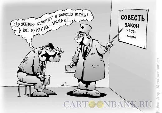 Карикатура: Халявщик, Кийко Игорь