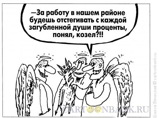 Карикатура: Ангелы и демон, Шилов Вячеслав
