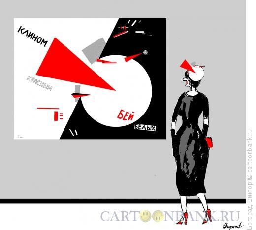 Карикатура: модернарт 27, Богорад Виктор