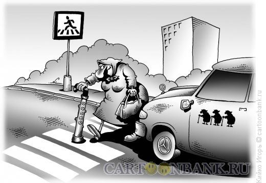 Карикатура: Пешеходный переход, Кийко Игорь