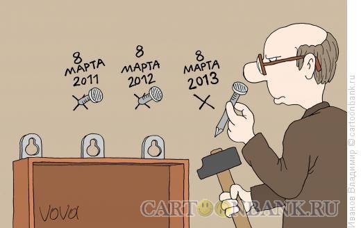 Карикатура: Повесить полку, Иванов Владимир
