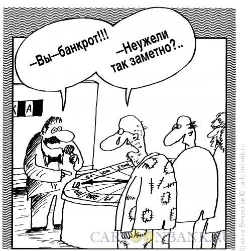 "Карикатура: ""Поле чудес"", Шилов Вячеслав"