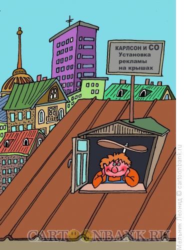 Карикатура: Реклама на крышах, Мельник Леонид