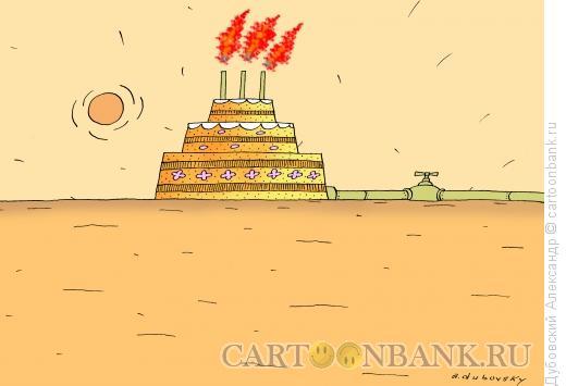 Карикатура: Газовый торт, Дубовский Александр