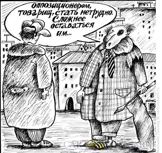 Карикатура: Оппозиционер, Мельник Леонид