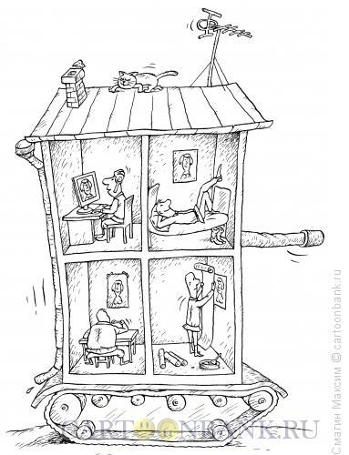 Карикатура: Танк-дом, Смагин Максим