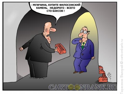 Карикатура: Урок философии, Тарасенко Валерий